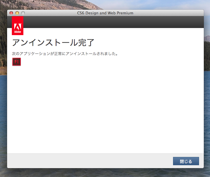 AdobeCS6_uninstall05