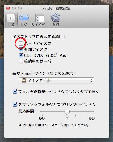 Finder環境設定の「一般」タブからハードディスクにチェックマークを入れてください。