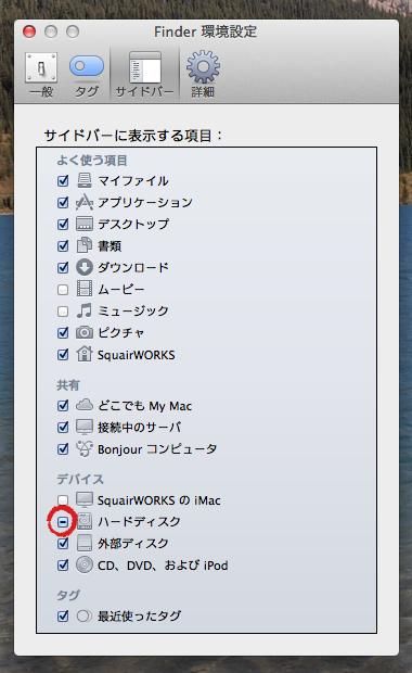 「サイドバー」タブからハードディスクにチェックマークを入れてください。