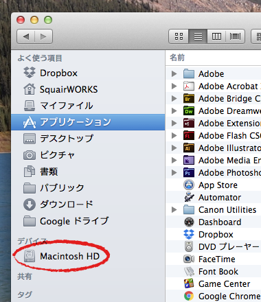 これでFinderにMacintosh HDが表示されました。