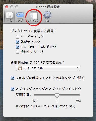 Finder環境設定の「サイドバー」タブをクリック。