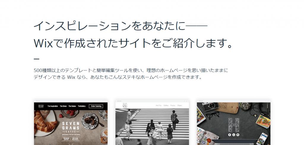 wix_jirei