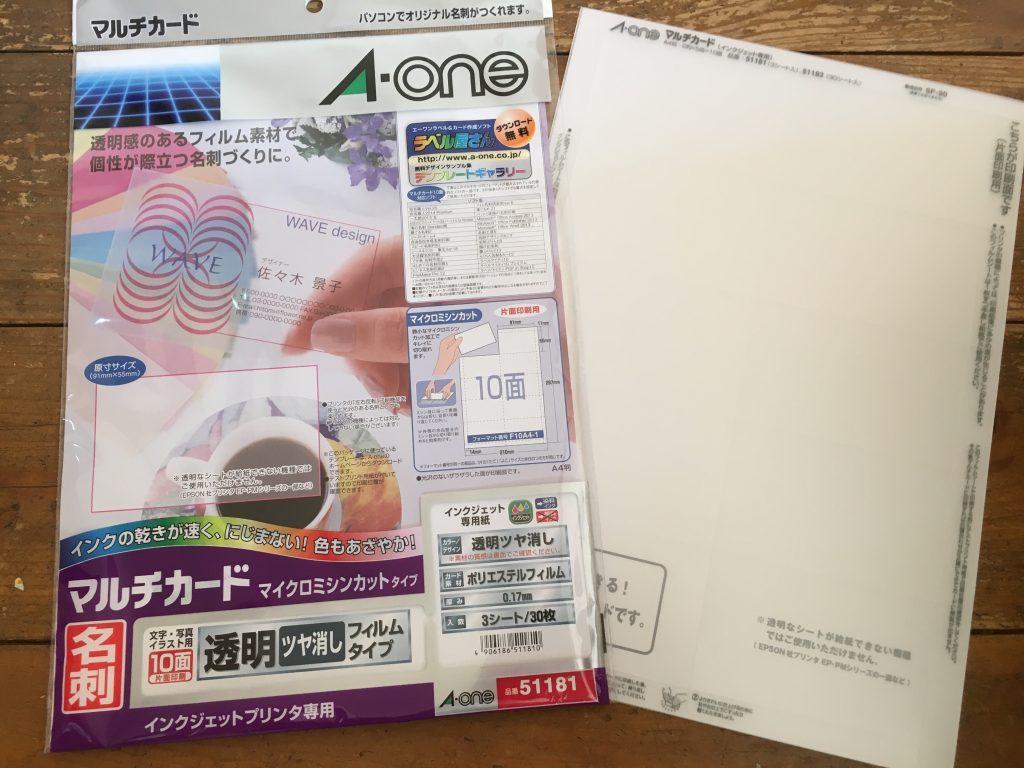 aone_tomei_card