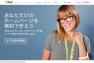 無料なのにオシャレ!SNSで話題のホームページ作成サービス「Wix」って?