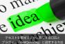 テキストを蛍光マーカー風にするCSSとプラグイン「AddQuicktag」に設定する方法