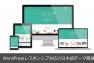【無料】WordPressレスポンシブ対応の日本語テーマ厳選5つ+α