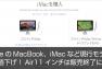 AppleのMacBook、iMacなど現行モデルが大幅値下げ!Air11インチは販売終了に。