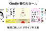 【Kindle春の大セール2018】WEB・グラフィックデザインに役立つ本が半額!絶対に読みたいおすすめ5つを紹介