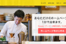 【無料お試し】初心者でも簡単!ホームページ作成サービス「グーペ」が便利。
